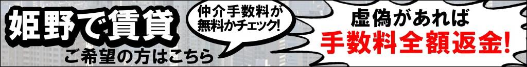 姫野で賃貸バナーEX
